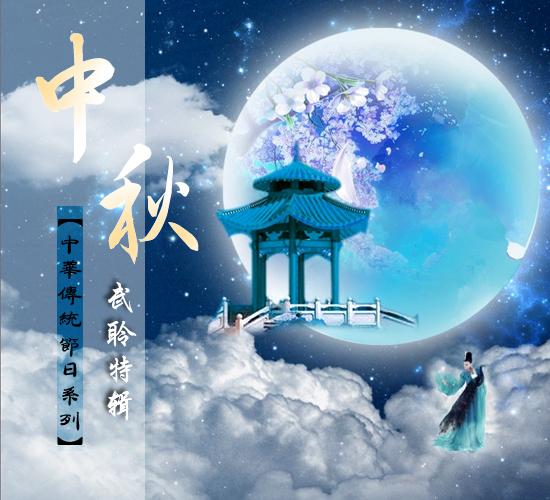 武聆特辑 —— 中华传统节日之中秋