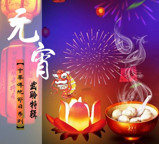 武聆特辑 — 中华传统节日之元宵