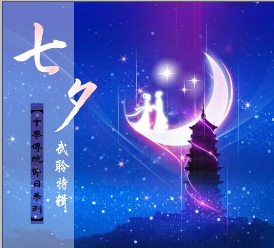 武聆特辑 —— 中华传统节日之七夕