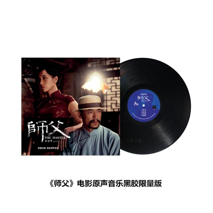 师父 电影原声 黑胶唱片 限量版+CD 团购