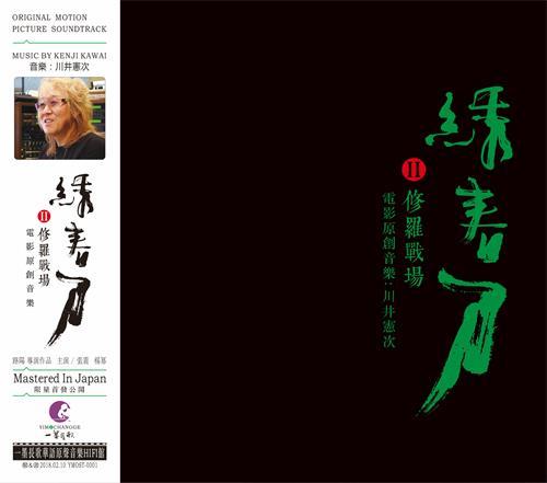 川井宪次 - 绣春刀II:修罗战场 电影原声带【320K】
