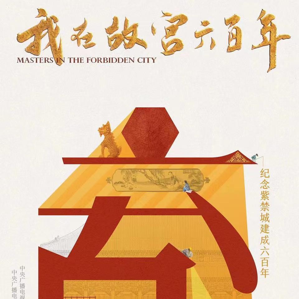 纪录片《我在故宫六百年》主题音乐插图